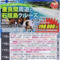 慶良間周遊と石垣島クルーズ