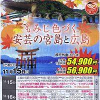 紅葉の色づく秋の宮島と広島