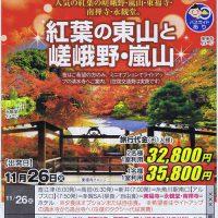 紅葉の東山と嵯峨野・嵐山