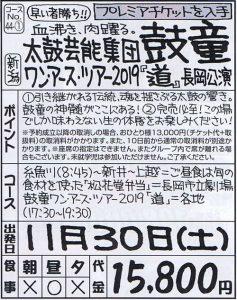 太鼓芸能集団鼓童ワンアースツアー2019「道」長岡公演