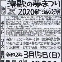 演歌の夢祭り2020新潟公演