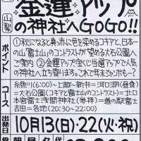 金運アップの神社へGOGO!!