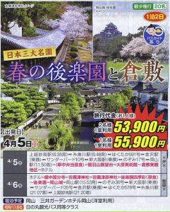 日本三大名園春の後楽園と倉敷