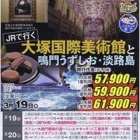 JRで行く大塚国際美術館と鳴門うずしお・淡路島