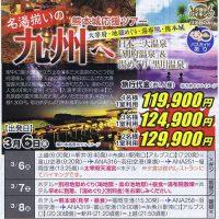 名湯揃いの九州へ 熊本城応援ツアー