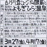 吉乃川酒ミュージアム醸蔵とよもぎひら温泉