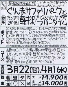 ぐんまサファリパークとたっぷり2時間軽井沢フリータイム