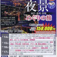 日本三大夜景めぐりの旅