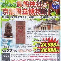貴船神社と京都国立博物館