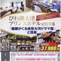 びわ湖大津プリンスホテルに泊まる「麒麟がくる岐阜大河ドラマ館」と信楽