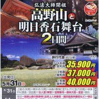 高野山と明日香石舞台2日間