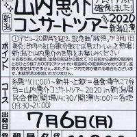 山内惠介コンサートツアー2020新潟公演