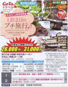 糸魚川・上越地域発着 1泊2日のプチ旅行