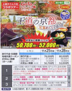 王道の京都 紅葉めぐり2泊3日