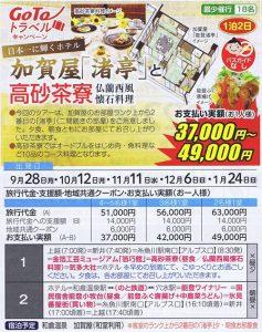 日本一に輝くホテル加賀屋「渚亭」と高砂茶寮仏蘭西風懐石料理