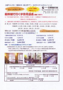 新幹線で行く宇奈月温泉