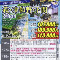 北陸・山陽新幹線で行く萩・津和野・下関2泊3日