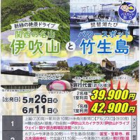 伊吹山と竹生島
