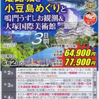 姫路城と小豆島めぐりと鳴門うずしお観潮&大塚国際美術館
