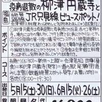 赤ベコ発祥の地疫病退散の柳津円蔵寺とJR只見線ビュースポット!