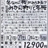 鮮度が命!入善牡蛎ランチと日本の名湯金太郎温泉でゆったり