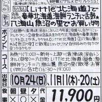 【Little北海道】で豪華北海道海鮮ランチに舌鼓 八海山魚沼の里でお買い物
