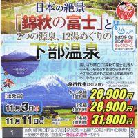 錦秋の富士と下部温泉