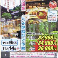 山代温泉と九谷焼絵付け体験
