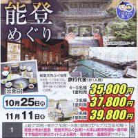 開創700年!!歴史あるお寺と能登めぐり