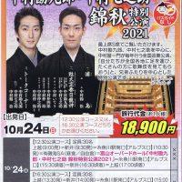 中村勘九郎・中村七之助錦秋特別公演2021